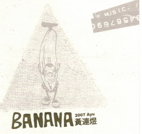 黃連煜【BANANA】