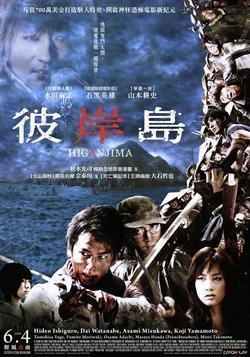 日韩电影 | 彼岸岛