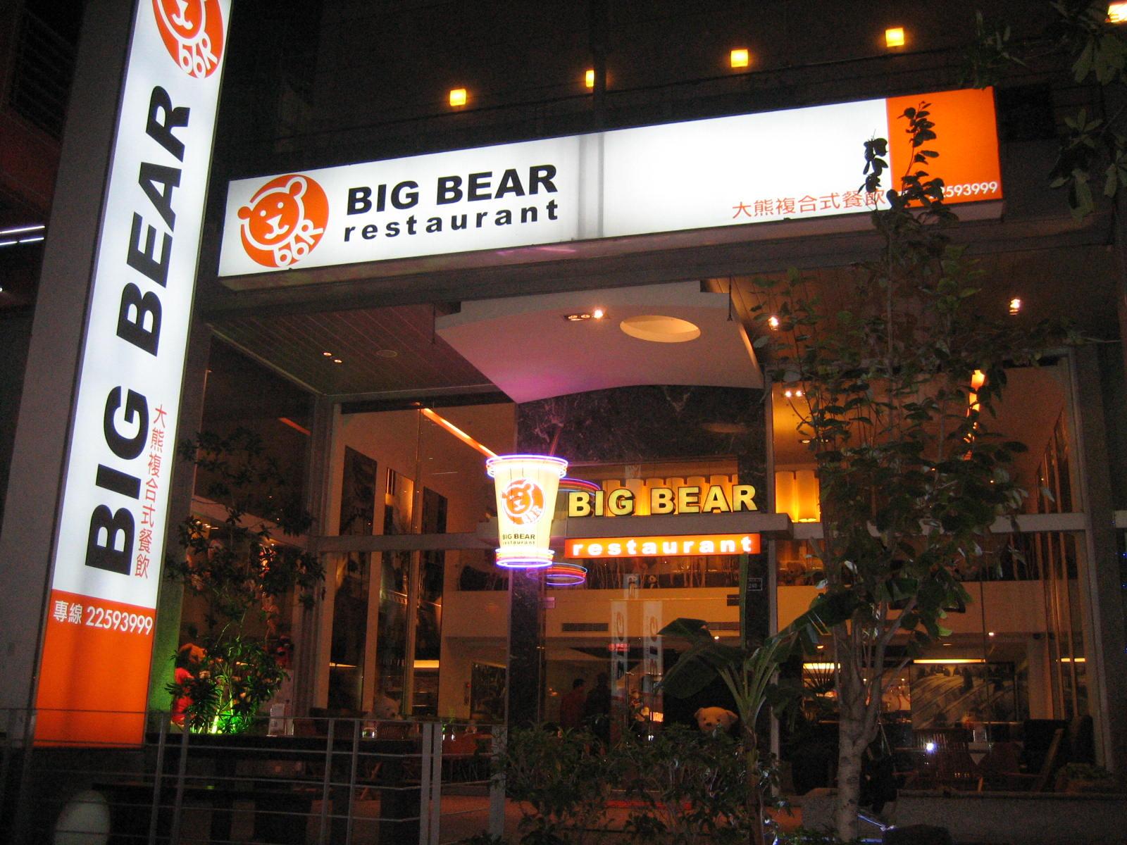 走進大熊複合式餐廳,就會知道老闆有多愛熊,店內可以見到大約40種各式各樣的熊,其中包括價值四萬多元、由法拉利品牌所推出的限量熊,一下子心情也變的可愛起來了。除了讓可愛的熊陪著大家用餐,最重要的是這裡的餐點全部使用新鮮食材現點現做,不怕吃到料理包,並且推出多種異國料理、貼心服務大家的需求。義式料理可以試試牛肝菌菇 乳酪燉飯 與傳統義大利肉醬麵,除了選用的高檔食材,就連新鮮香草的點綴都會讓你的味覺煥然一新;特別使用法國芥末子去調味做醬汁的法式奶油野薑細扁麵,推薦給吃素的朋友哦!雖然到了三月份,但還是有寒流來襲