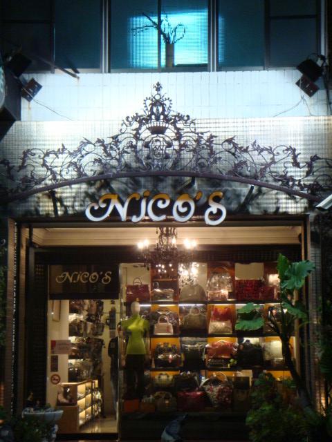 Nico's二手精品名店
